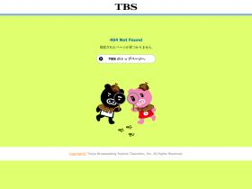 tbs.co.jp