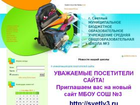 teacherssv3.ucoz.ru
