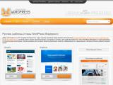 template-wordpress.ru