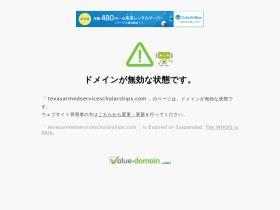 texasarmedservicescholarships.com