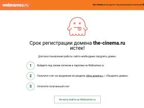 the-cinema.ru