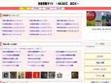 the-musicbox.net