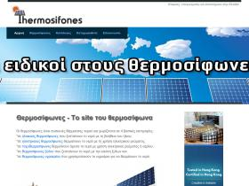 thermosifones.gr