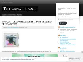 thranio.wordpress.com
