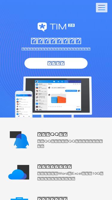 Tim Qq Com Traffic Ranking Marketing Analytics Similarweb