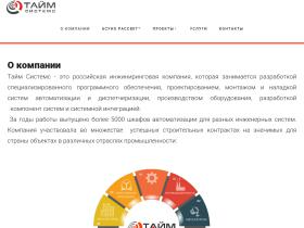time-systems.ru