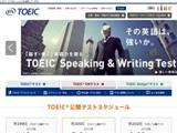 toeic.or.jp