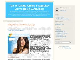 top10dating.pblogs.gr