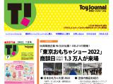 toyjournal.or.jp