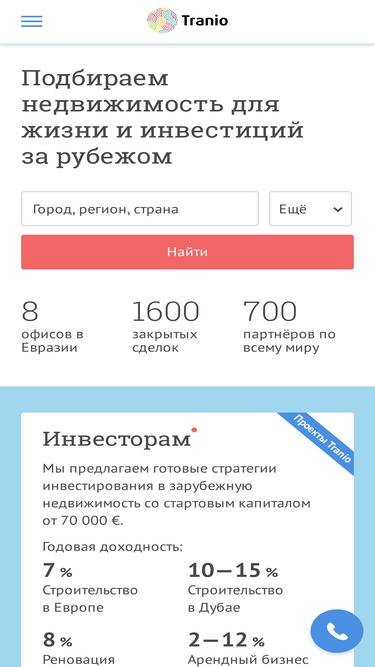 www tranio ru