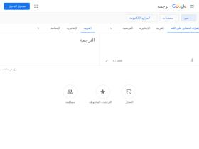 translate.google.com.eg