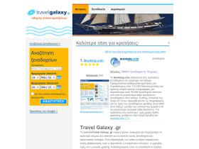 travelgalaxy.gr