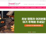 travelgear.co.kr