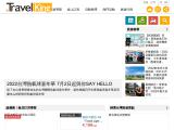 travelking.com.tw