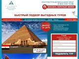 travelskidka.ru