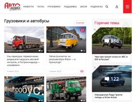 trucks.autoreview.ru