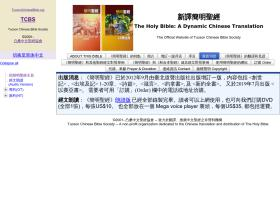 tucsonchinesebible.org