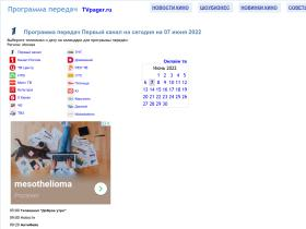 tvpager.ru
