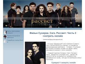 twilight-end.ru