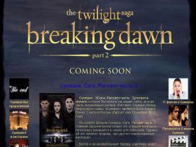 twilight5-film.ru