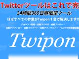 twipon-system.net