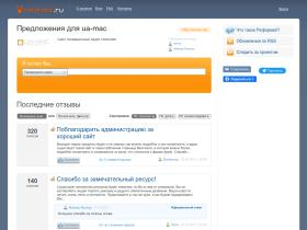 ua-mac.reformal.ru