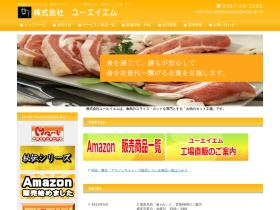 uam-eat.co.jp