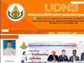 udonthani3.go.th
