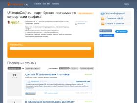 ultimatecash.reformal.ru