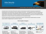 ultrasecurity.com.ua