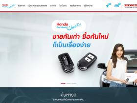 usedcar.honda.co.th