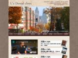 uz-dental.jp