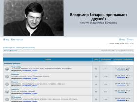vbocharov-and-friends.flybb.ru