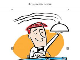 vegrecipes.ru