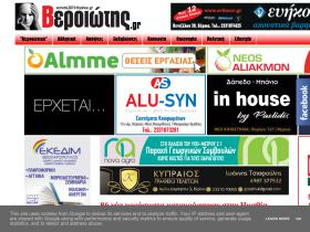 Veriotis-Veria.blogspot.gr Analytics Stats