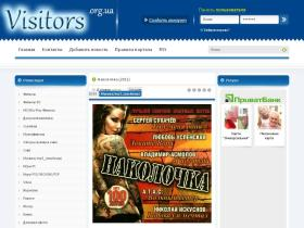 visitors.org.ua