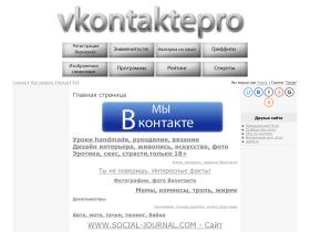 vkontaktepro.at.ua