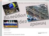 volleyinfo.blogspot.ru