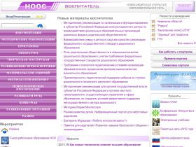 vospitatel.edu54.ru