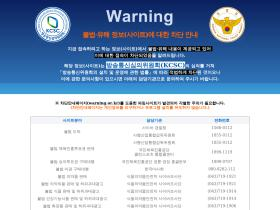 warning.or.kr