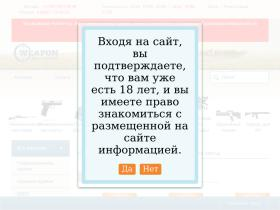 weapon-shop.ru
