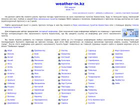 weather-in.kz