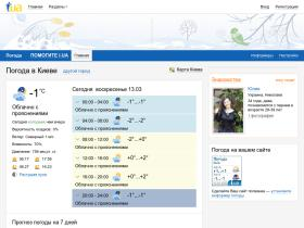 weather.i.ua