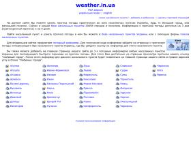 weather.in.ua
