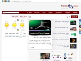 weather.naseej.com