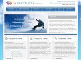 web-colors.com.ua
