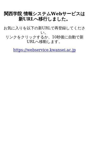Web サービス 情報 システム 関学