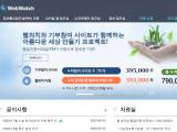 webwatch.or.kr