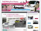 weddingcar1312.com.hk
