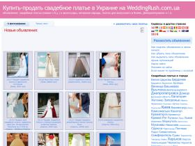 weddingrush.com.ua